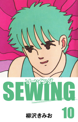 SEWING(10)-電子書籍