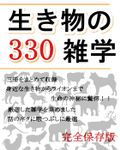 生き物の雑学【330】