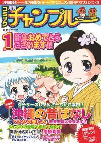 月刊コミックチャンプルー2013年1月号