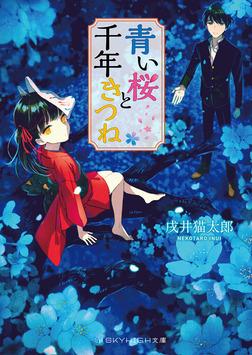 青い桜と千年きつね-電子書籍