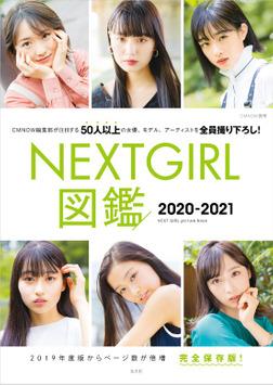 NEXTGIRL図鑑 2020-2021-電子書籍