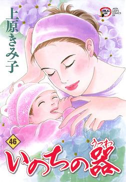 いのちの器 46-電子書籍