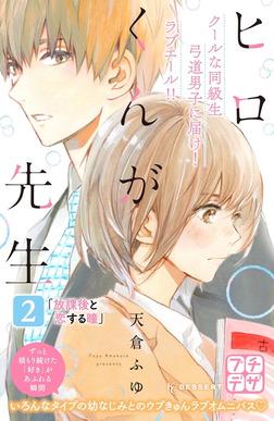 ヒロくんが先生 プチデザ(2) 放課後と恋する瞳-電子書籍