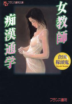 女教師・痴漢通学-電子書籍