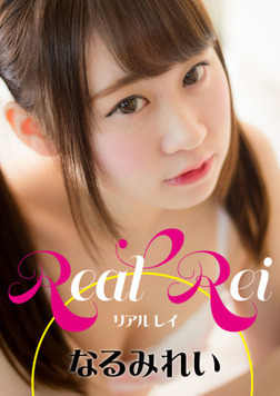 Real Rei-電子書籍