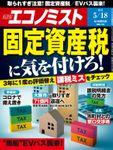 週刊エコノミスト (シュウカンエコノミスト) 2021年5月18日号