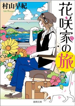 花咲家の旅-電子書籍