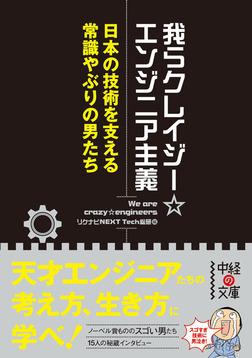 我らクレイジー☆エンジニア主義 日本の技術を支える常識やぶりの男たち-電子書籍
