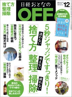 日経おとなのOFF 2018年12月号 [雑誌]-電子書籍