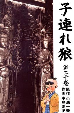 子連れ狼(20)-電子書籍