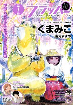 【電子版】月刊コミックフラッパー 2018年7月号-電子書籍