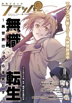 【電子版】月刊コミックフラッパー 2021年11月号-電子書籍