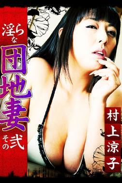 淫らな団地妻 村上涼子 その弐-電子書籍