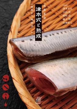 魚食革命『津本式と熟成【目利き/熟成法/レシピ】』-電子書籍