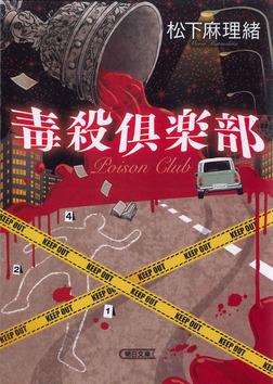 毒殺倶楽部-電子書籍