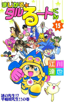まじかる☆タルるートくん 第15巻-電子書籍
