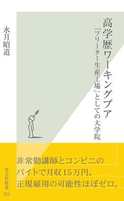 高学歴ワーキングプア~「フリーター生産工場」としての大学院~-電子書籍