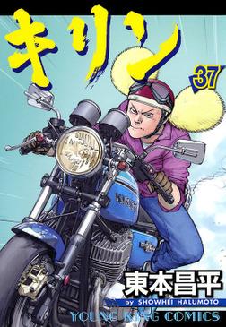 キリン(37)-電子書籍