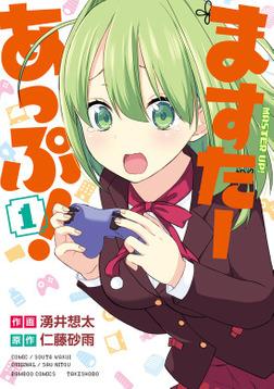 ますたーあっぷ!【カラーページ増量版】 (1)-電子書籍