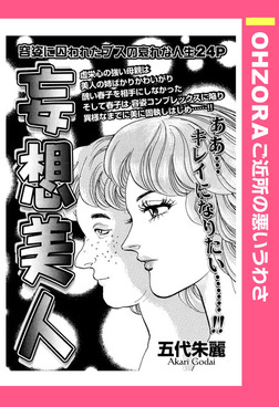 妄想美人 【単話売】-電子書籍