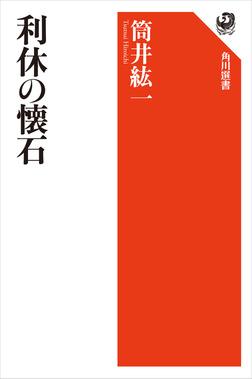 利休の懐石-電子書籍