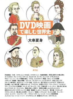 DVD映画で楽しむ世界史-電子書籍