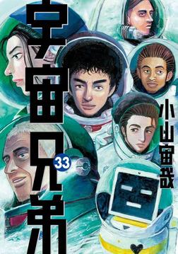 宇宙兄弟(33)-電子書籍