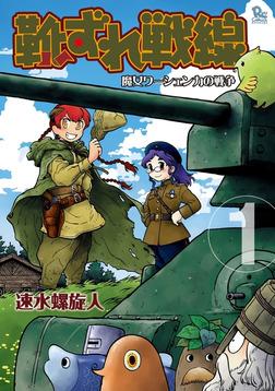 靴ずれ戦線(1)-電子書籍