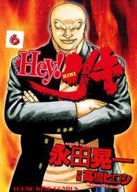 Hey! リキ / 6