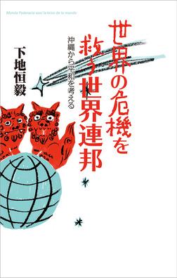 世界の危機を救う世界連邦 沖縄から平和を考える-電子書籍
