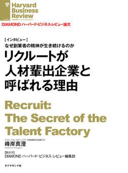 リクルートが人材輩出企業と呼ばれる理由(インタビュー)-電子書籍
