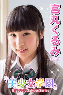 美少女学園 宮丸くるみ Part.9-電子書籍