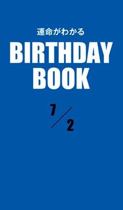 運命がわかるBIRTHDAY BOOK  7月2日-電子書籍