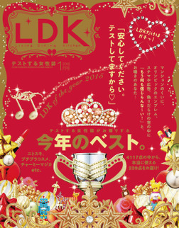 LDK (エル・ディー・ケー) 2016年 1月号-電子書籍