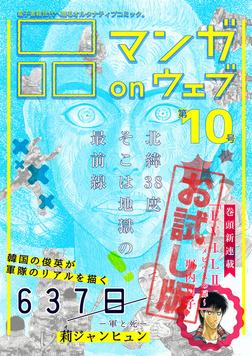マンガ on ウェブ第10号 無料お試し版-電子書籍