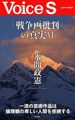 「戦争画批判」の真実Ⅵ 【Voice S】-電子書籍