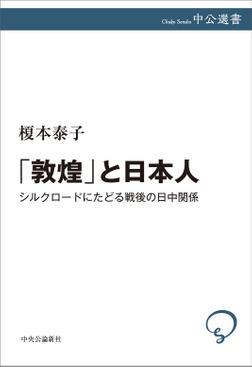 「敦煌」と日本人 シルクロードにたどる戦後の日中関係-電子書籍