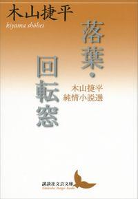 落葉・回転窓 木山捷平純情小説選