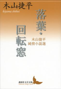 落葉・回転窓 木山捷平純情小説選-電子書籍