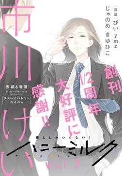 ハニーミルク vol.7-電子書籍
