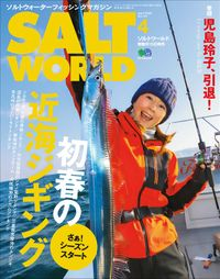SALT WORLD 2020年4月号 Vol.141
