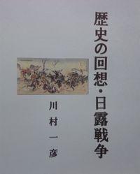 歴史の回想・日露戦争