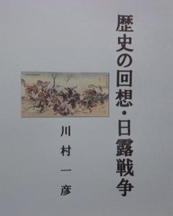 歴史の回想・日露戦争-電子書籍