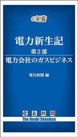 電力新生記 第2部 電力会社のガスビジネス-電子書籍