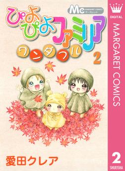 ぴよぴよファミリア ワンダフル 2-電子書籍