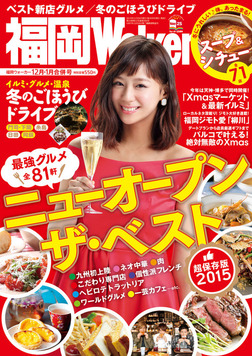 FukuokaWalker福岡ウォーカー 2015 12月・2016 1月合併号-電子書籍