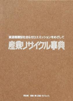 産業リサイクル事典-電子書籍