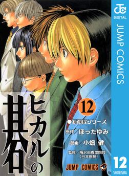 ヒカルの碁 12-電子書籍