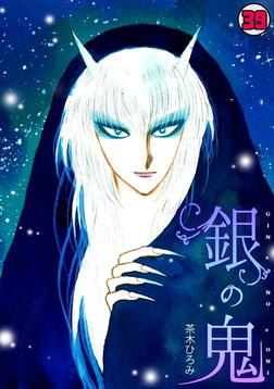 銀の鬼(39)-電子書籍