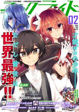 コミックライド2018年2月号(vol.20)-電子書籍